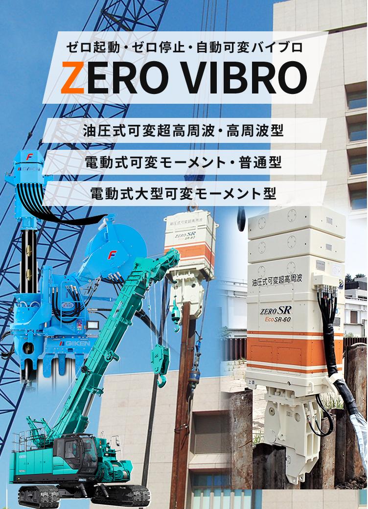 ゼロ起動・ゼロ停止・自動可変バイブロ ZERO VIBRO